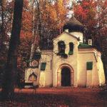 Музей-заповедник «Абрамцево», Подмосковье